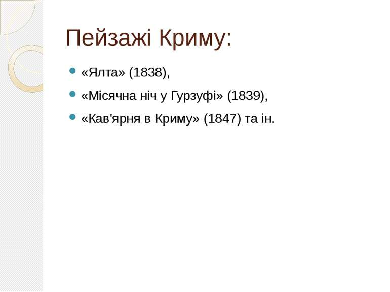 Пейзажі Криму: «Ялта» (1838), «Місячна ніч у Гурзуфі» (1839), «Кав'ярня в Кри...