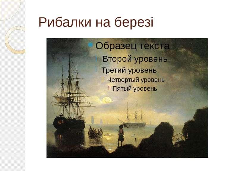 Рибалки на березі