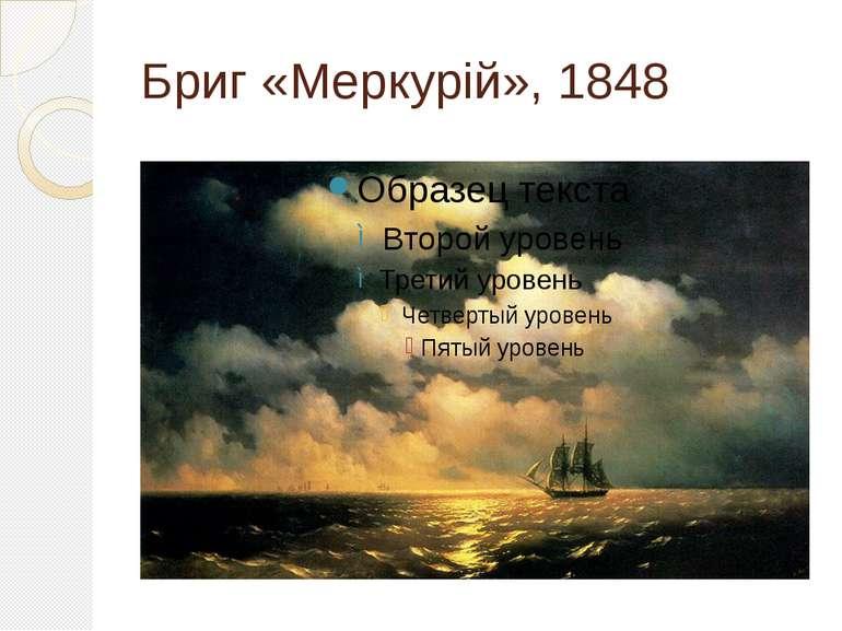 Бриг «Меркурій», 1848