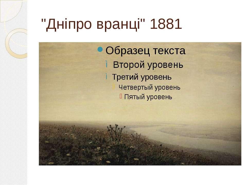 """""""Дніпро вранці"""" 1881"""