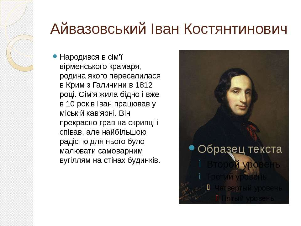 Айвазовський Іван Костянтинович Народився в сім'ї вірменського крамаря, родин...