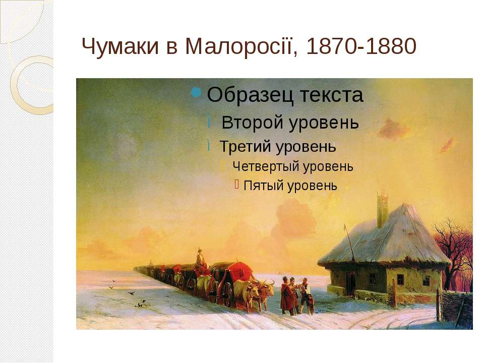 Чумаки в Малоросії, 1870-1880