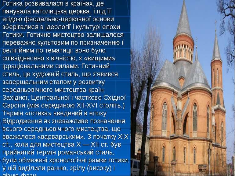 Готика розвивалася в країнах, де панувала католицька церква, і під її егідою ...