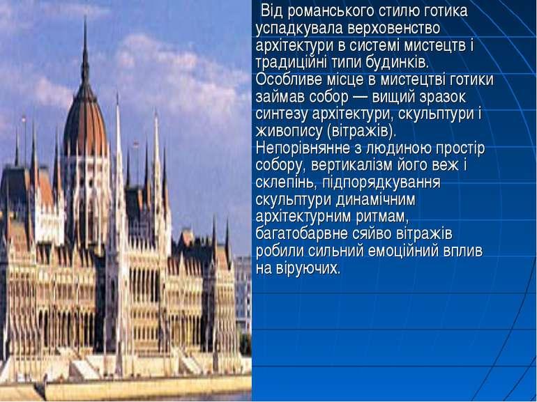 Від романського стилю готика успадкувала верховенство архітектури в системі м...