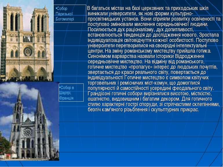 В багатьох містах на базі церковних та приходських шкіл виникали університети...