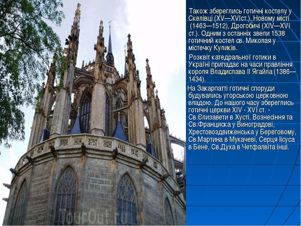Також збереглись готичні костелу уСкелівці(XV—XVIст.),Новому місті(1463—1...