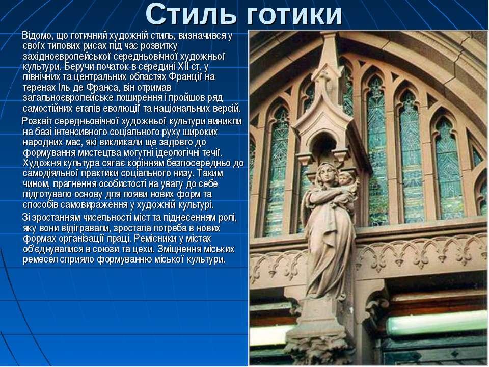 Стиль готики Відомо, що готичний художній стиль, визначився у своїх типових р...
