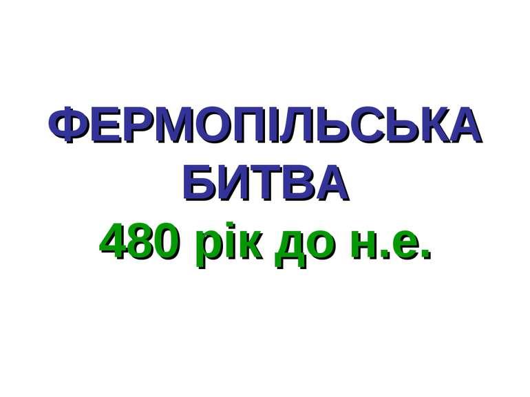 ФЕРМОПІЛЬСЬКА БИТВА 480 рік до н.е.