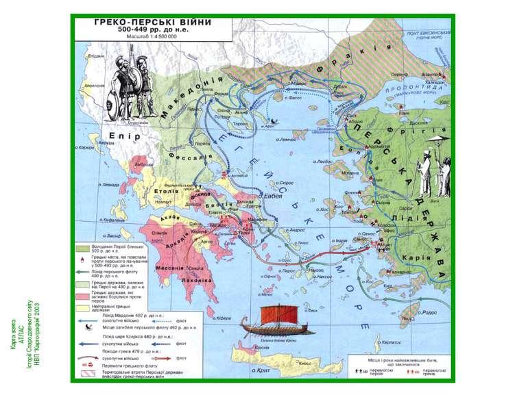"""Карта взята АТЛАС Історії Стародавнього світу НВП """"Картографія"""" 2003"""