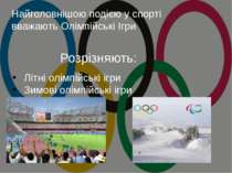 Найголовнішою подією у спорті вважають Олімпійські Ігри Літні олімпійські ігр...