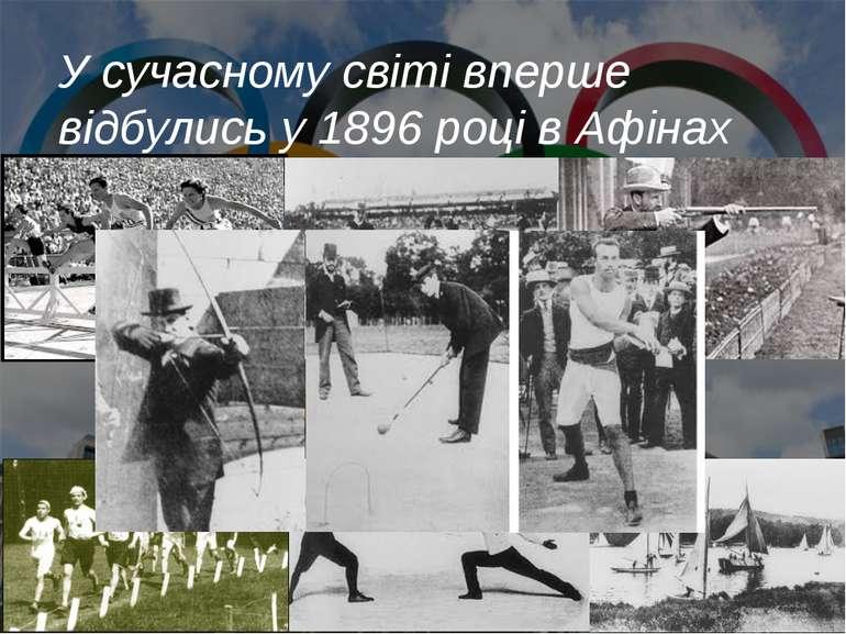 У сучасному світі вперше відбулись у 1896 році в Афінах