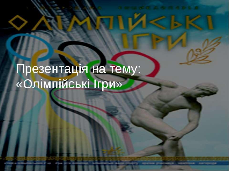 «Географічна хронологія» зимових олімпійських ігор XII XIII XIV XV XVI XVII X...