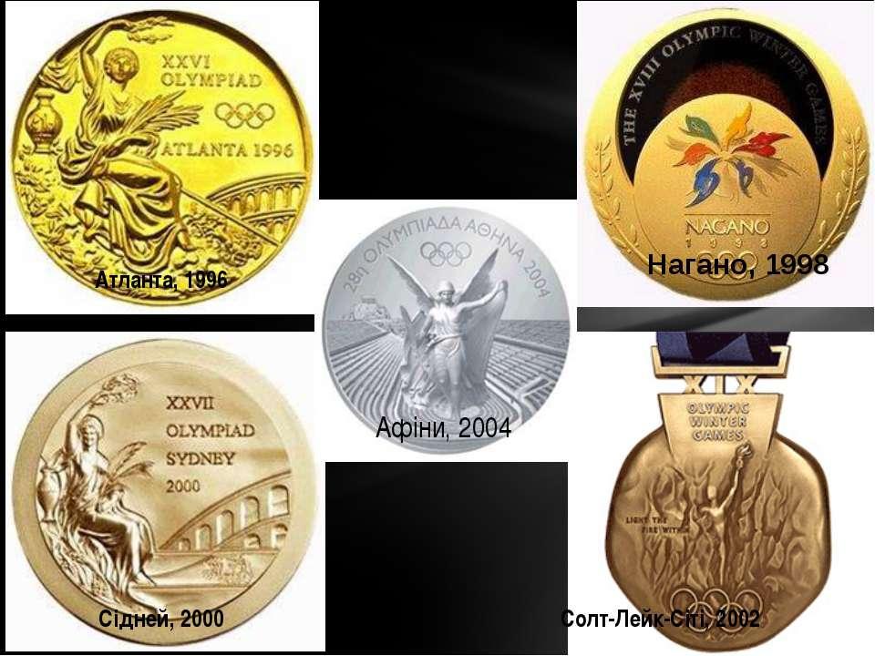 Атланта, 1996 Афины, 2004 Нагано, 1998 Сідней, 2000 Солт-Лейк-Сіті, 2002 Афін...