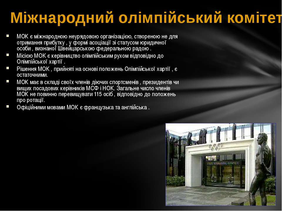 Міжнародний олімпійський комітет МОК є міжнародною неурядовою організацією, с...