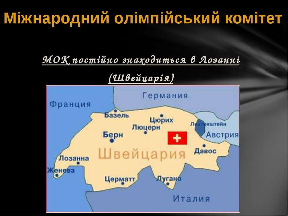 Міжнародний олімпійський комітет МОК постійно знаходиться в Лозанні (Швейцарія)