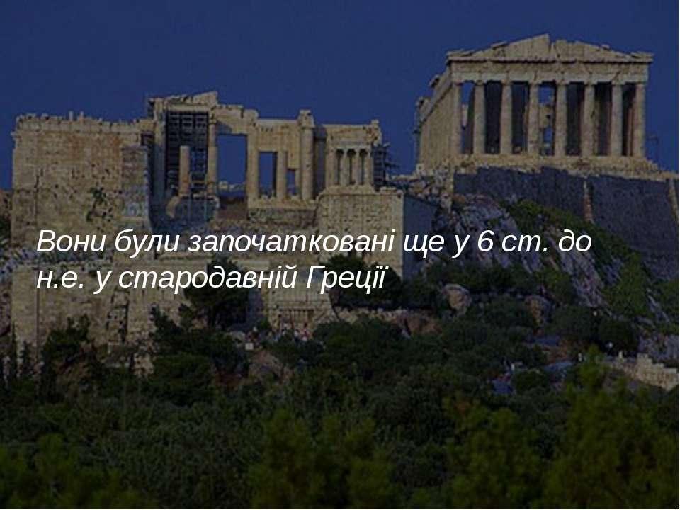 Вони були започатковані ще у 6 ст. до н.е. у стародавній Греції
