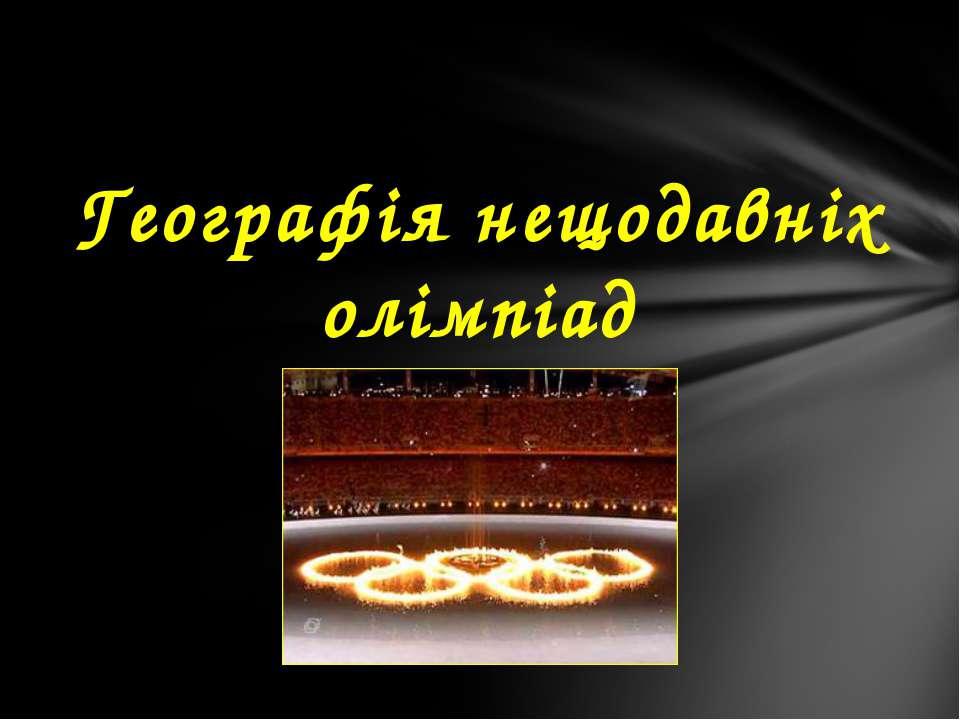 Лондон- столиця літньої олімпіади 2012 Лондон став столицею Олімпійських Ігор...