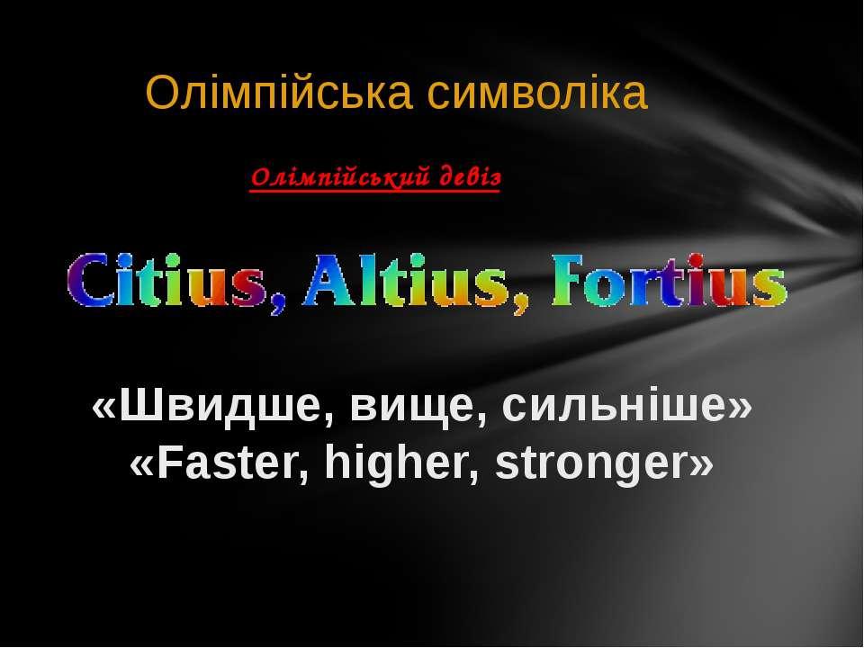 Олімпійська символіка Олімпійський девіз «Швидше, вище, сильніше» «Faster, hi...