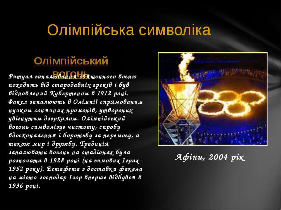 Олімпійська символіка Афіни, 2004 рік Олімпійський вогонь Ритуал запалювання ...