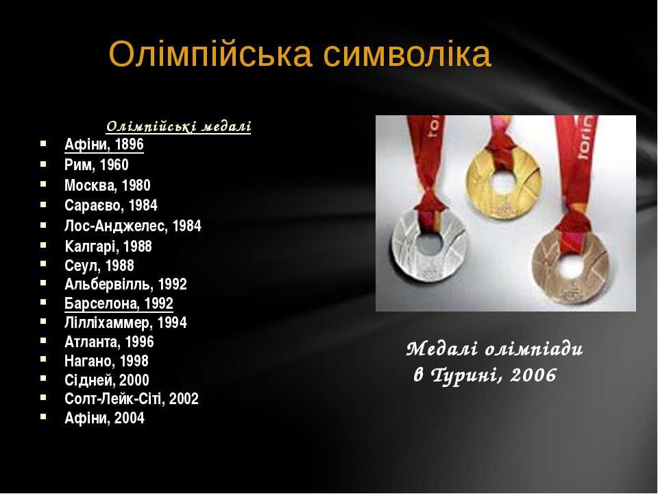 Олімпійська символіка Олімпійські медалі Афіни, 1896 Рим, 1960 Москва, 1980 С...