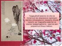 Традиційний живопис як ніби не піклується про формальне відповідно картини зо...