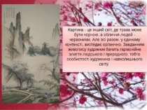Картина - це інший світ, де трава може бути чорною, а обличчя людей - червони...