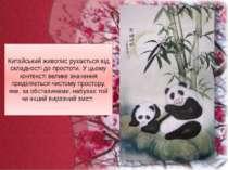 Китайський живопис рухається від складності до простоти. У цьому контексті ве...