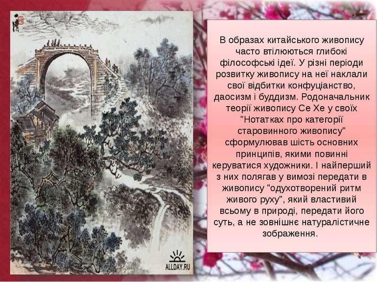 В образах китайського живопису часто втілюються глибокі філософські ідеї. У р...
