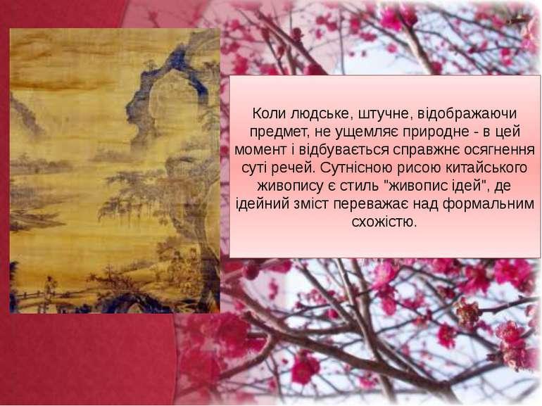 Коли людське, штучне, відображаючи предмет, не ущемляє природне - в цей момен...