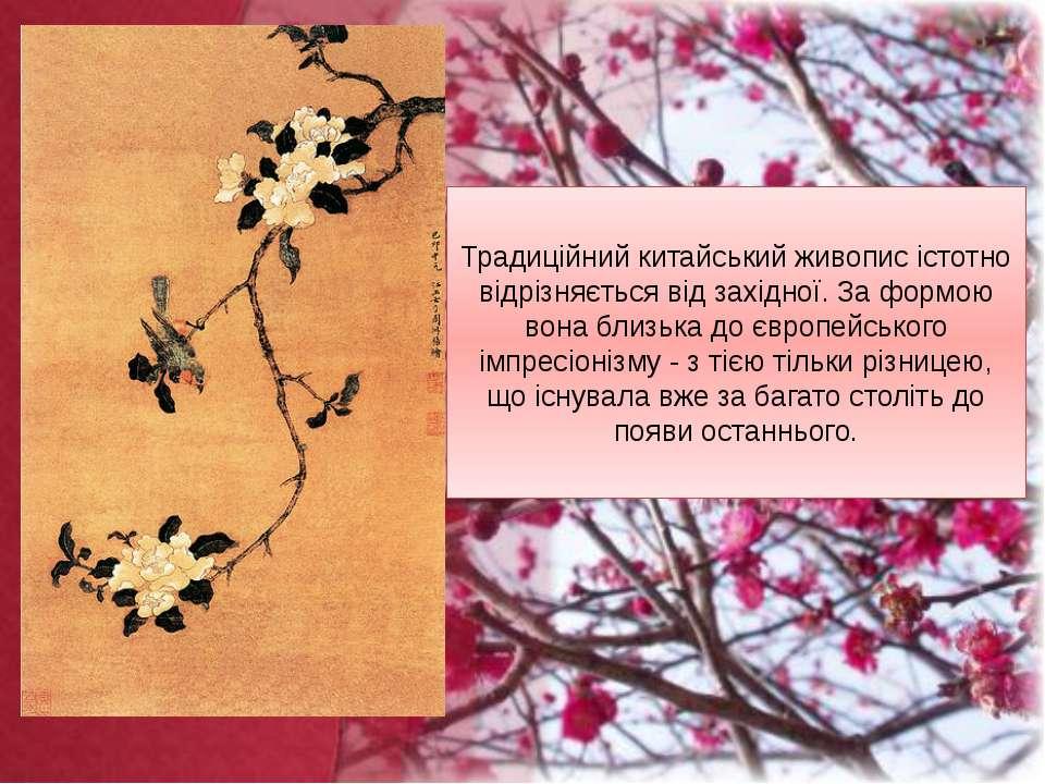 Традиційний китайський живопис істотно відрізняється від західної. За формою ...