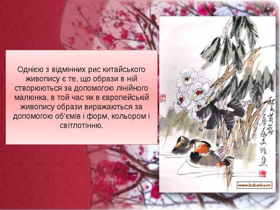 Однією з відмінних рис китайського живопису є те, що образи в ній створюються...