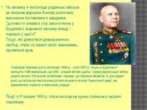 На світанку 4 листопада радянські війська за наказом маршала Конєва розпочали...