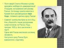 Після смерті Сталіна Москва в цілому зрозуміла необхідність демократизації Уг...