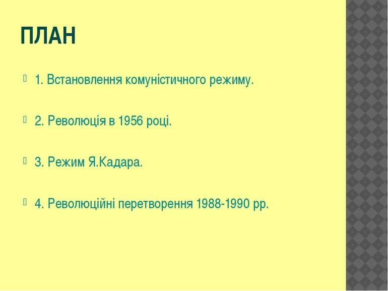 ПЛАН 1. Встановлення комуністичного режиму. 2. Революція в 1956 році. 3. Режи...