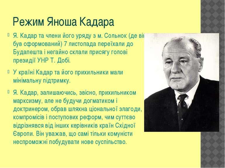 Режим Яноша Кадара Я. Кадар та члени його уряду з м. Сольнок (де він був сфо...