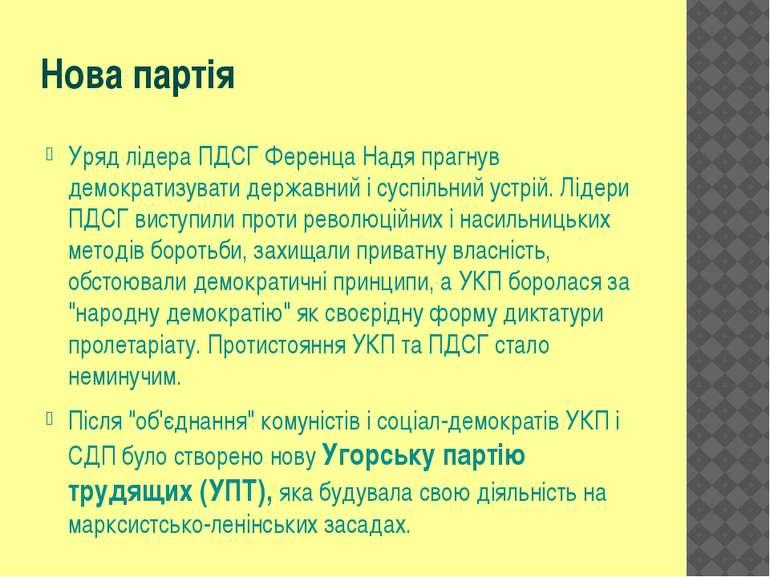 Нова партія Уряд лідера ПДСГ Ференца Надя прагнув демократизувати державний і...