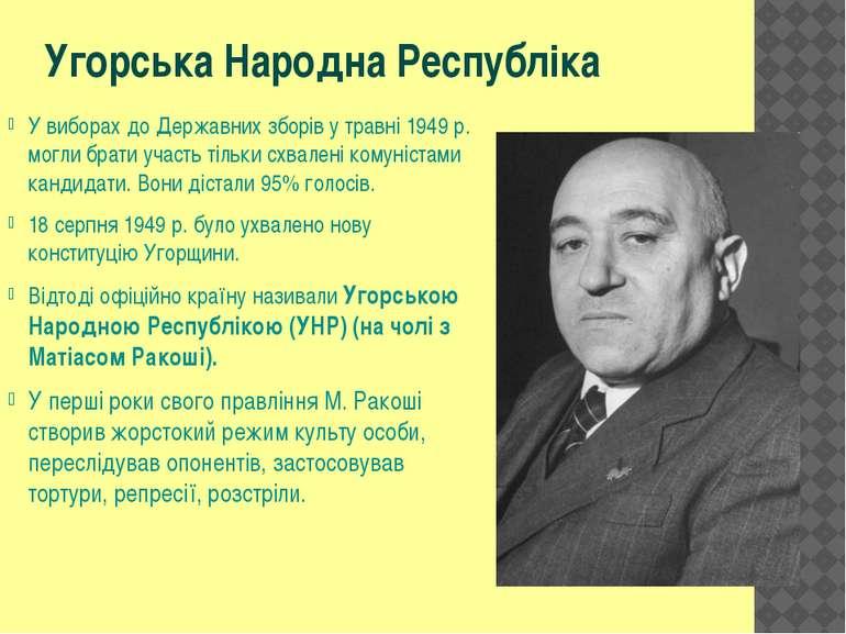 Угорська Народна Республіка У виборах до Державних зборів у травні 1949 р. мо...