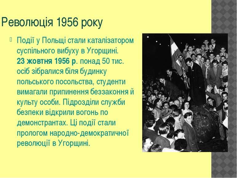 Революція 1956 року Події у Польщі стали каталізатором суспільного вибуху в У...
