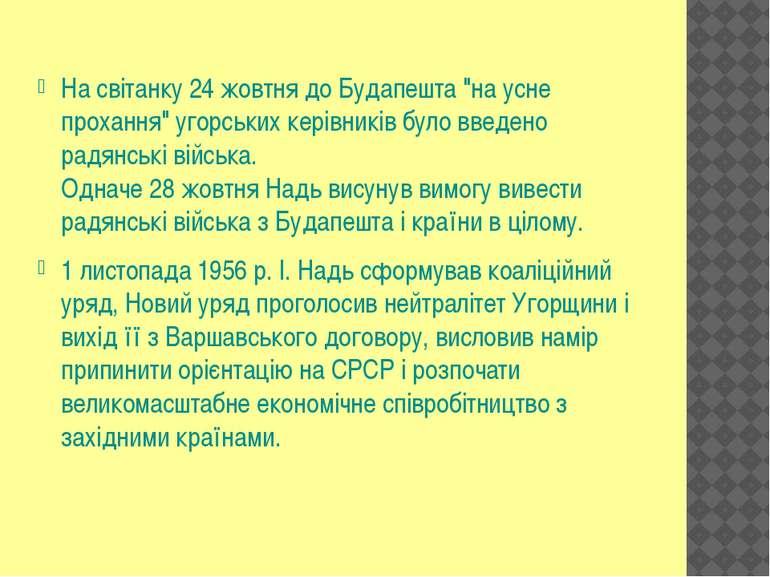"""На світанку 24 жовтня до Будапешта """"на усне прохання"""" угорських керівників бу..."""