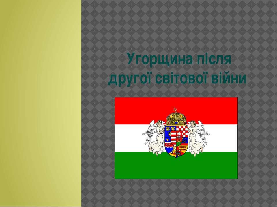Угорщина після другої світової війни