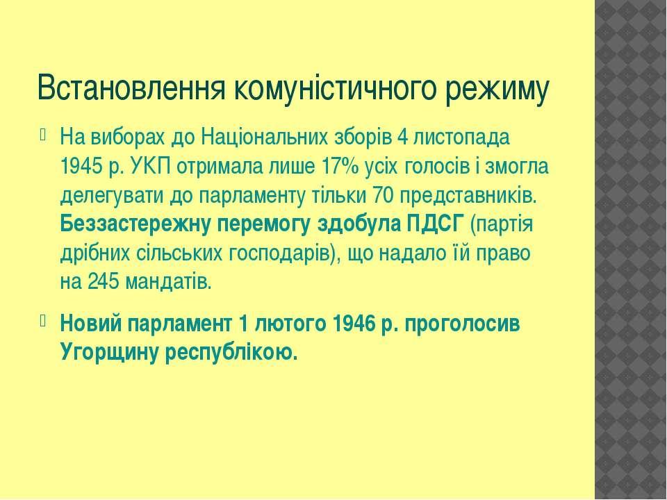 Встановлення комуністичного режиму На виборах до Національних зборів 4 листоп...