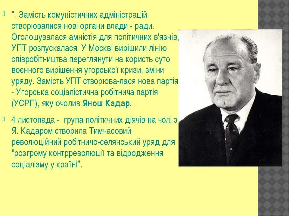 """"""". Замість комуністичних адміністрацій створювалися нові органи влади - ради...."""