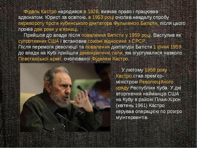 Фідель Кастро народився в 1926, вивчавправоі працював адвокатом.Юрист за о...