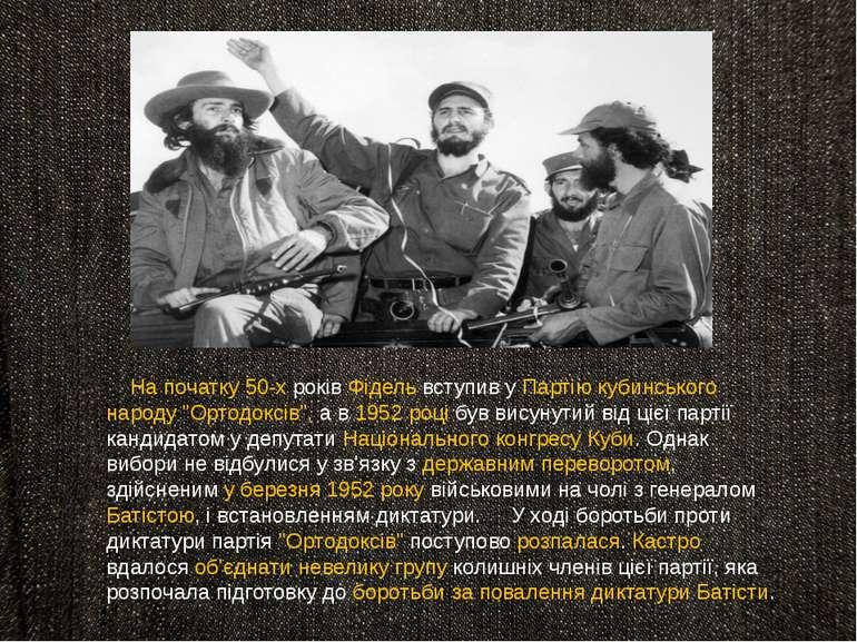 """На початку 50-х років Фідель вступив у Партію кубинського народу """"Ортодоксів""""..."""