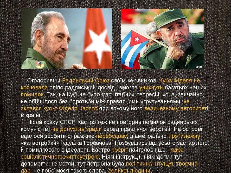 Оголосивши Радянський Союз своїмкерівников, Куба Фіделя не копіювала сліпо р...
