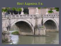 Мост Адриана. II в.