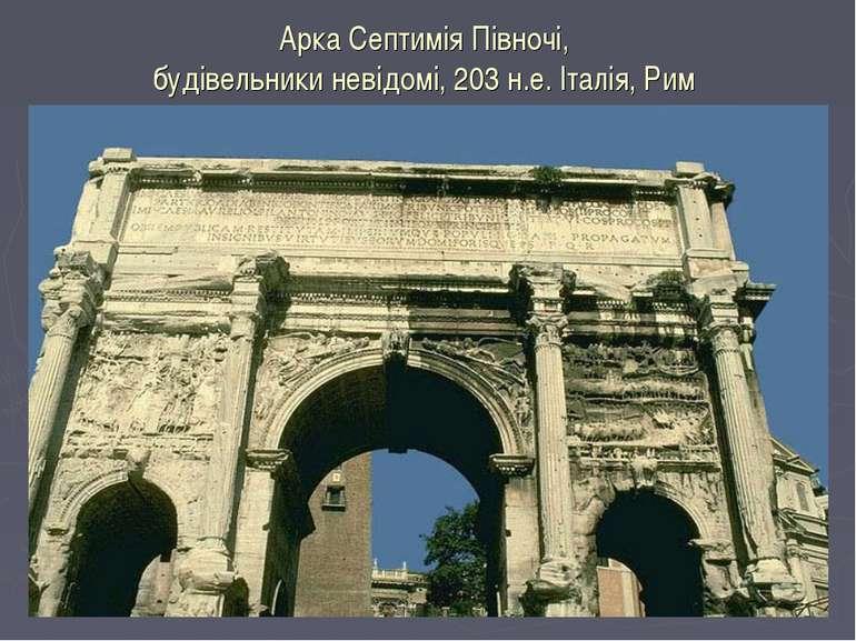 АркаСептиміяПівночі, будівельникиневідомі, 203н.е.Італія,Рим