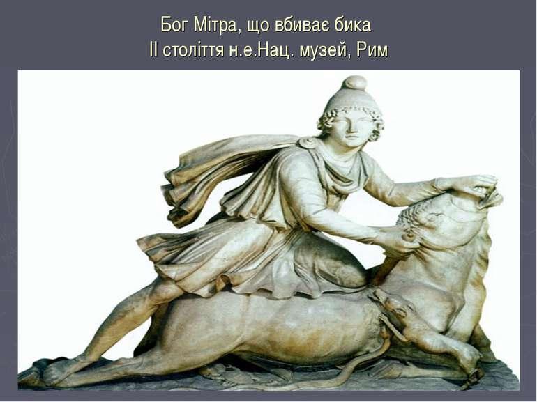 Бог Мітра, що вбиває бика II століття н.е.Нац. музей, Рим