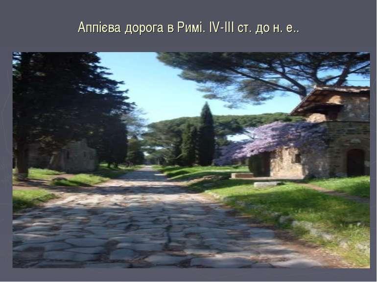 Аппієва дорога в Римі. IV-III ст. до н. е..