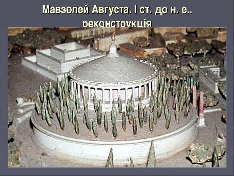 Мавзолей Августа. I ст. до н. е.. реконструкція